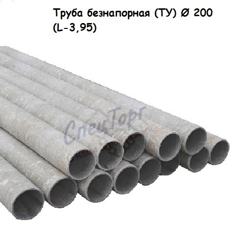 Труба безнапорная (ТУ) Ø 200 (L-3,95)
