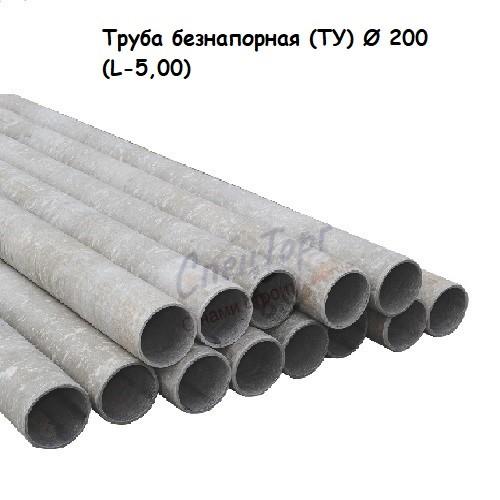 Труба безнапорная (ТУ) Ø 200 (L-5,00)