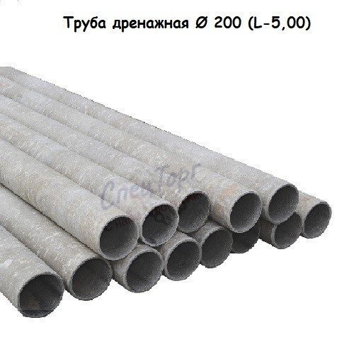 Труба дренажная Ø 200 (L-5,00)