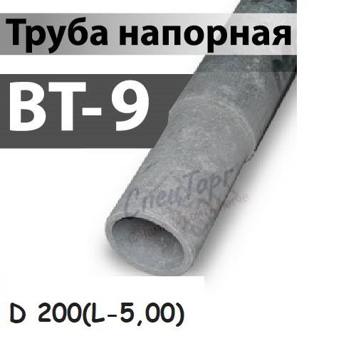 Труба напорная (ВТ-9) Ø 200 (L-5,00)