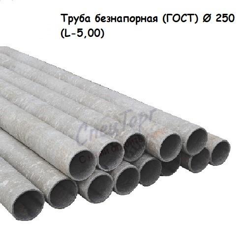 Труба безнапорная (ГОСТ) Ø 250 (L-5,00)