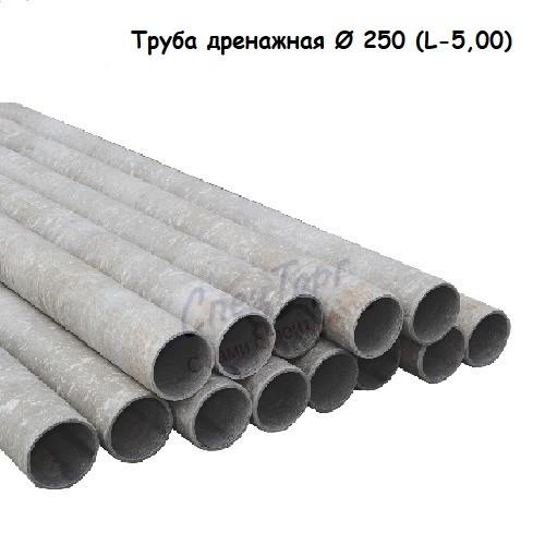 Труба дренажная Ø 250 (L-5,00)