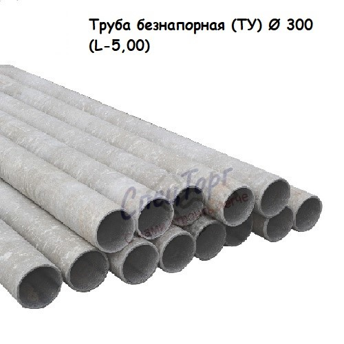 Труба безнапорная (ТУ) Ø 300 (L-5,00)
