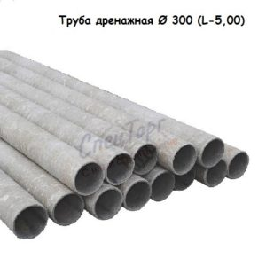 Труба дренажная Ø 300 (L-5,00)