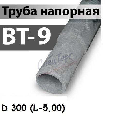 Труба напорная (ВТ-9) Ø 300 (L-5,00)