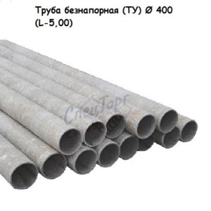 Труба безнапорная (ТУ) Ø 400 (L-5,00)