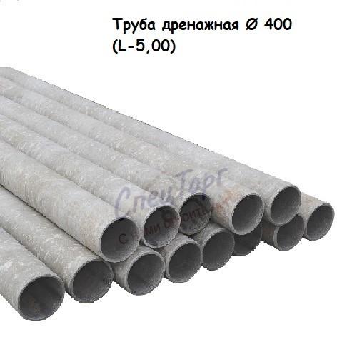 Труба дренажная Ø 400 (L-5,00)