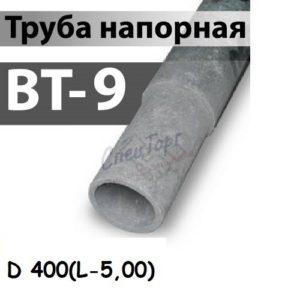 Труба напорная (ВТ-9) Ø 400 (L-5,00)