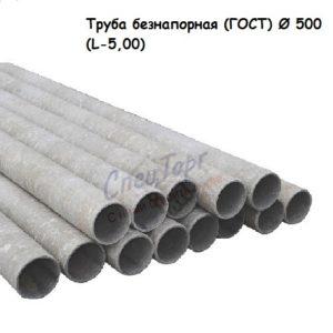 Труба безнапорная (ГОСТ) Ø 500 (L-5,00)