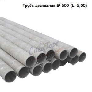 Труба дренажная Ø 500 (L-5,00)