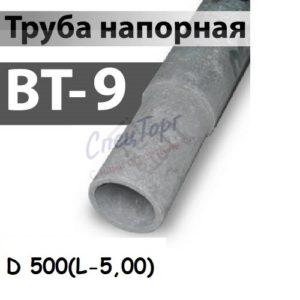 Труба напорная (ВТ-9) Ø 500 (L-5,00)