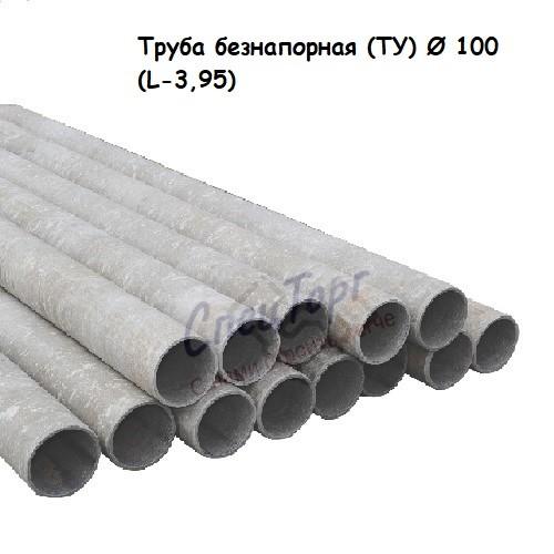 Труба безнапорная (ТУ) Ø 100 (L-3,95)