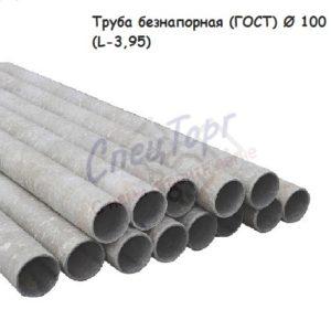 Труба безнапорная (ГОСТ) Ø 100 (L-3,95)