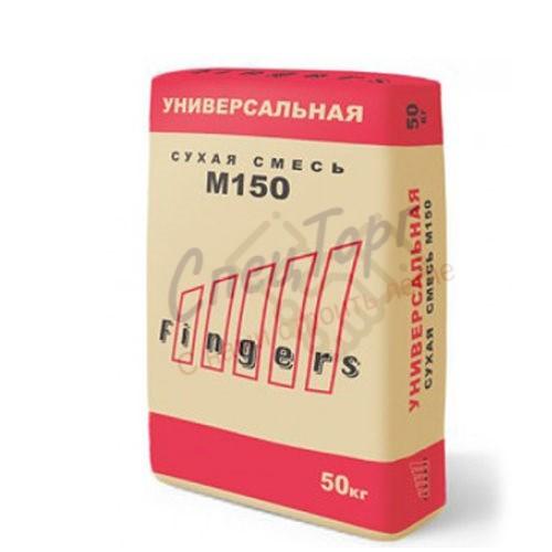 Смесь М150 (Универсальная) Fingers 50кг