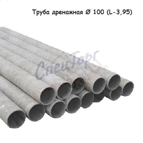 Труба дренажная Ø 100 (L-3,95)