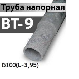 Труба напорная (ВТ-9) Ø 100 (L-3,95)