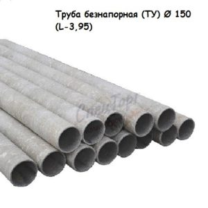 Труба безнапорная (ТУ) Ø 150 (L-3,95)