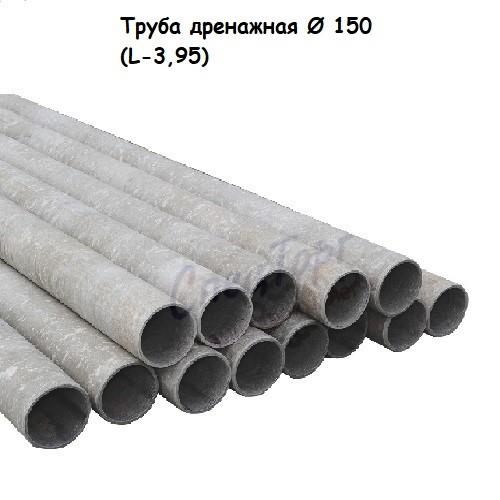 Труба дренажная Ø 150 (L-3,95)
