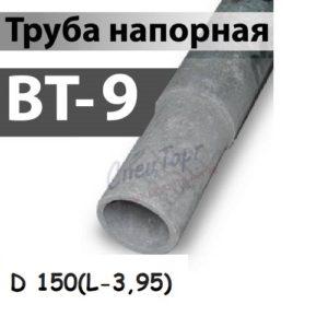 Труба напорная (ВТ-9) Ø 150 (L-3,95)