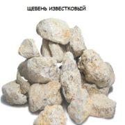 Щебень известняковый фр.20/40