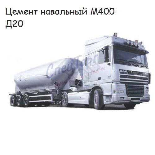 Цемент навалом Михайловский м400-д20