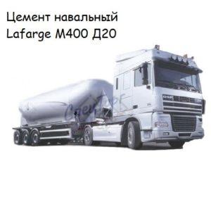 Цемент навалом Lafarge м400-д20