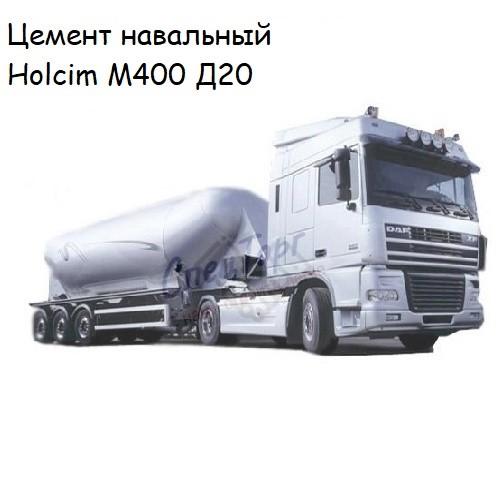 Цемент навалом Holcim м400-д20