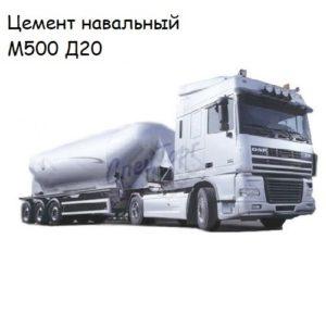 Цемент навалом Липецкий м500-д20