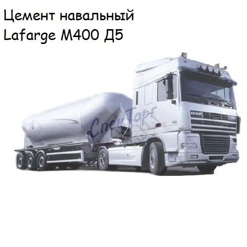 Цемент навалом Lafarge м400-д5