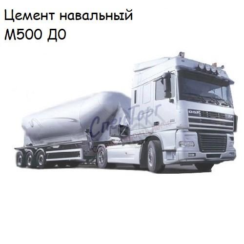 Цемент навалом Липецкий м500-д0
