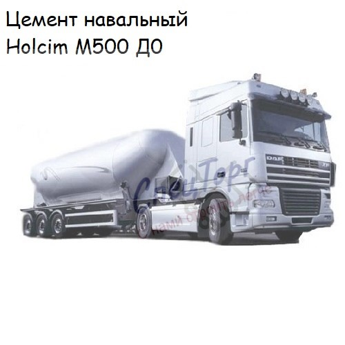 Цемент навалом Holcim м500-д0