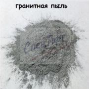 Гранитная пыль